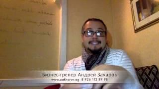 Приглашение на тренинг для Бизнес-леди от Андрея Захарова(, 2015-06-17T15:09:09.000Z)