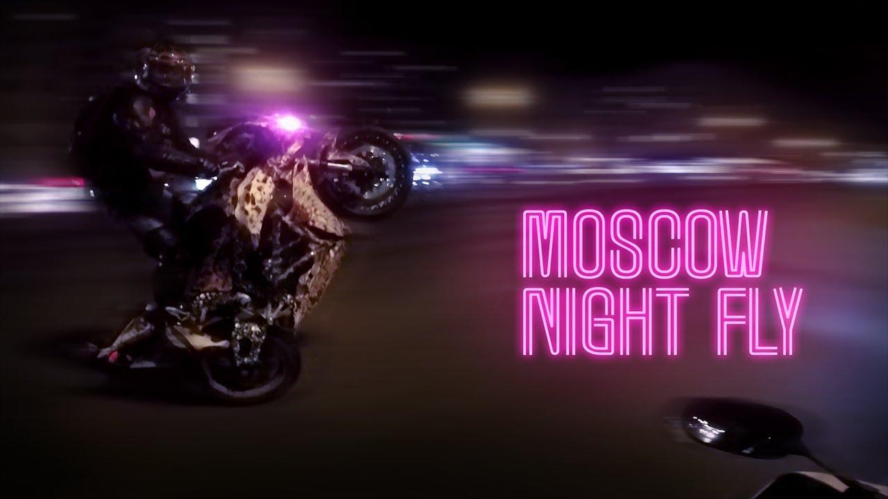 Moscow night fly || Ночной прохват на мотоциклах по Москве - YouTube