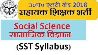 Social Science SYLLABUS LT grade teacher 2018 II Social Science Practice