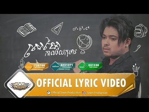 ស្រមៃកាលនៅវ័យកុមារ - គូម៉ា【Official Lyric Video】