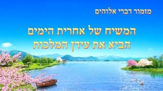 מזמור גוספל בעברית | 'המשיח של אחרית הימים הביא את עידן המלכות'