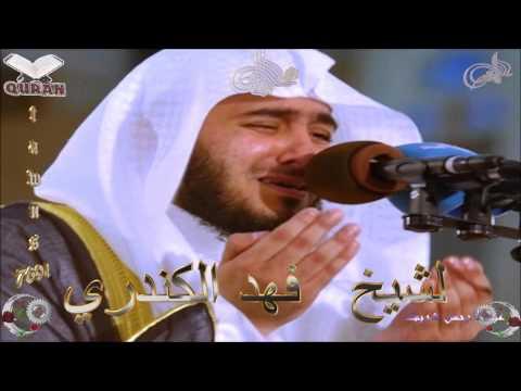 Sheikh Fahd Al-Khandari - Quran (77) Al-Mursalat - سورة المرسلات
