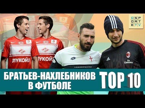 ТОП-10 братьев-нахлебников в футболе