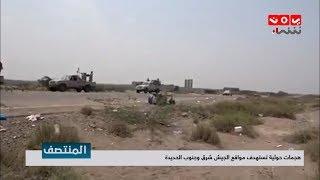 هجمات حوثية تستهدف مواقع الجيش شرق وجنوب الحديدة