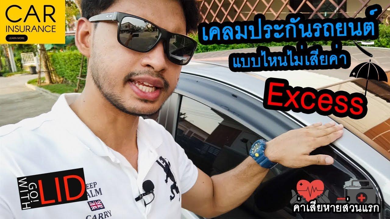 เคลมประกันรถยนต์ แบบไหนไม่เสียค่า Excess (ค่าเสียหายส่วนแรก) | Go! with LiD