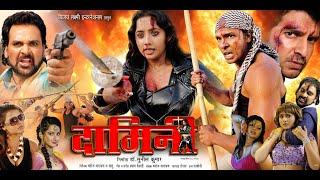Damini (दामिनी) - Official Trailer | Viraj Bhatt,Rani Chattarjee & Vinay Anand | Manoj Narayan |