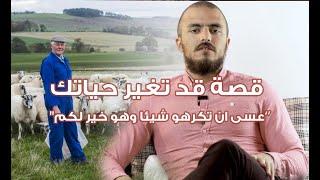 قصة قد تغير حياتك :  من التراث الشعبي قصة مؤثرة -بالدارجة المغربية -