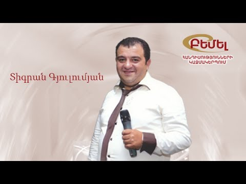 Tigran Gyulumyan - Tamada (derasan)