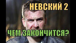 Невский 2 сезон ЧЕМ ЗАКОНЧИТСЯ?