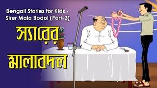 Sirer Mala Bodol |  Part-2 | Bangla Comic Series | Nonte Fonte | Funny Bangla Comedy | Animation