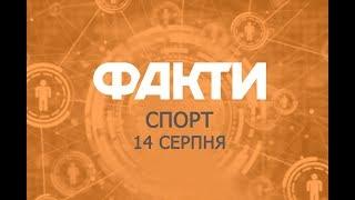 Факты ICTV. Спорт (14.08.2019)