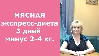Мясная экспресс-диета 3 дня Минус 2 - 4 КГ. Домашний Очаг с Мариной