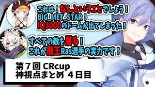 【まとめ動画】第7回 CRカップ 神視点 4日目 ダイジェスト【APEX】