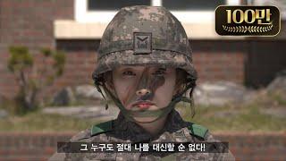 백발백중 웹드라마 시즌4 제1편 '대.체.불.가'