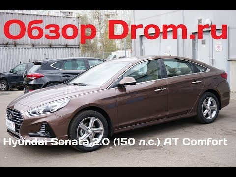Hyundai Sonata 2017 2.0 150 л.с. AT Comfort видеообзор