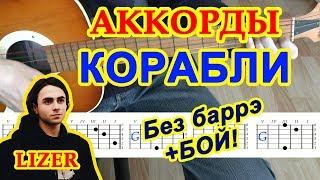 Корабли Аккорды 🎸 Лизер Lizer ♫ Разбор песни на гитаре ♪ Бой Текст