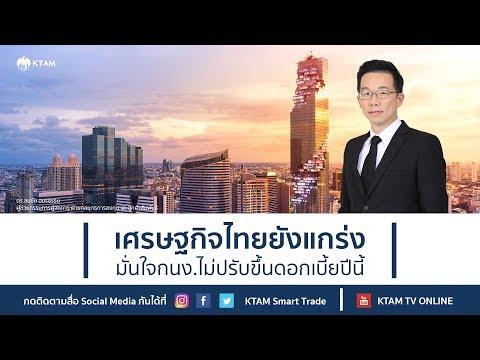 เศรษฐกิจไทยยังแกร่ง!!! มั่นใจกนง.ไม่ปรับขึ้นดอกเบี้ยปีนี้