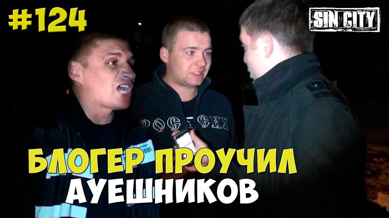 Город Грехов 124 - Блогер проучил АУЕшников
