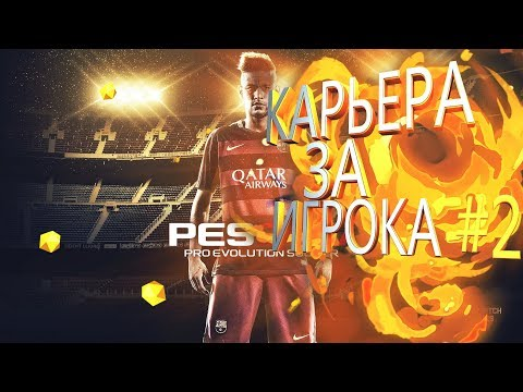 PES 2017 Карьера за игрока EP.2