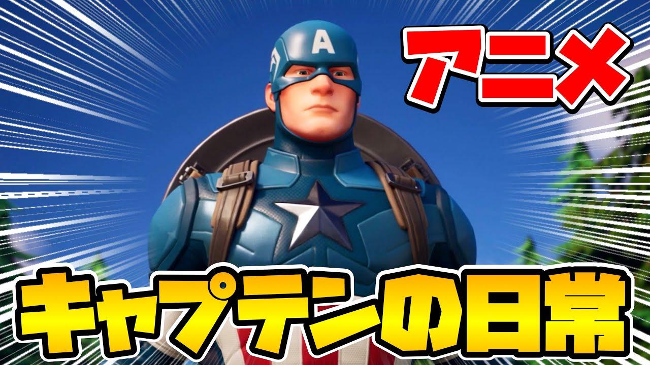 【アニメ】『キャプテンアメリカの日常』【フォートナイト】【Fortnite】【フォートナイトアニメ】
