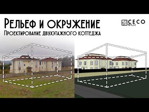 Начало работы, рельеф, территория и окружение | Проектирование двухэтажного коттеджа (Часть 1)