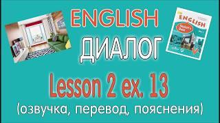 УЧЕБНИК 5 КЛАСС ВЕРЕЩАГИНА АФАНАСЬЕВА LESSON 2 (ДИАЛОГ)