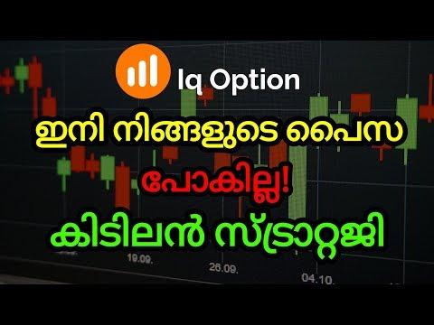 Iq Option Trading Video Malayalam | Life Changing Strategy With 95% Winning Ratio!