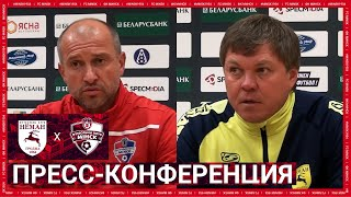Пресс-конференция | 24 тур. Неман 2:0 Минск