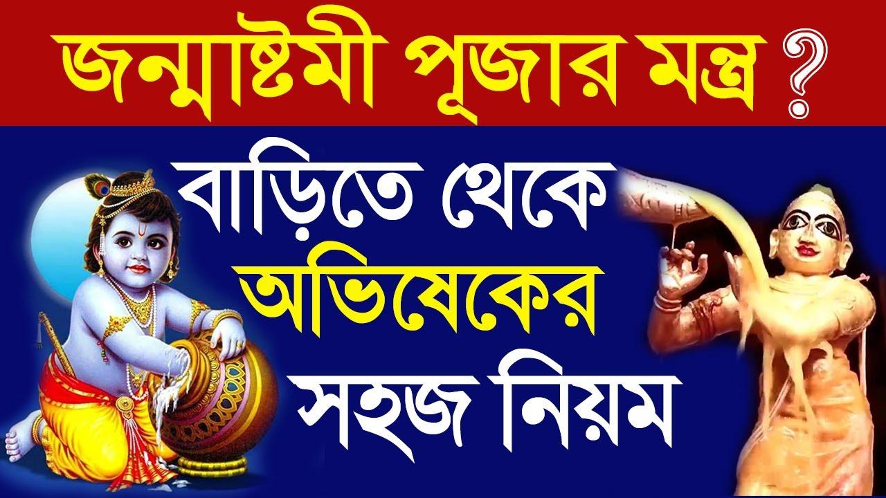 জন্মাষ্টমী 2020 ব্রত পালনের পূজার নিয়ম কি krishna janmashtami 2020 date how to celebrate bengali