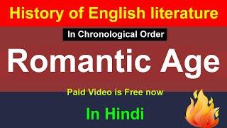 Romantic Age in English Literature | History of English Literature | William Wordsworth | Coleridge