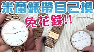 米蘭錶帶 自己動手更換!【DW手錶也可以】讓你免花錢~免專業工具