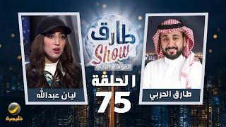 برنامج طارق شو الموسم الثاني الحلقة 75 - ضيفة الحلقة ليان عبدالله