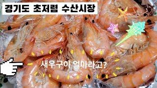 수산물시장에 가다(도소매 해산물)