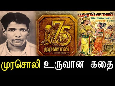 Murasoli Pavala Vizha - உருவான கதை - Tamil News Live  Category : Tamil News Video, Tamil News  Please Subscribe here https://www.youtube.com/user/RedPixNews24x7?sub_confirmation=1  -~-~~-~~~-~~-~- Please watch: