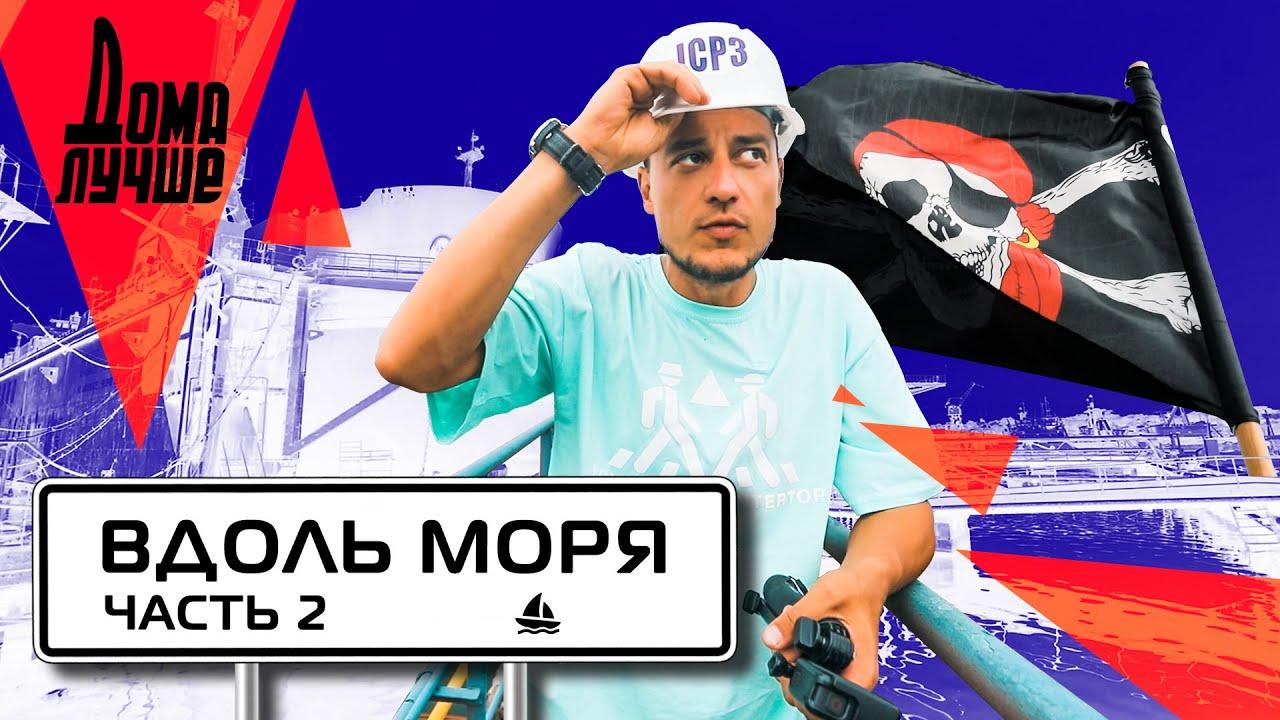 Дома лучше! 3 сезон Черноморск, Южное, Коблево, Кинбурнская коса