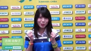 【ジェフ公式】acure mermaid(アキュアマーメイド) 吉岡 由梨子(ゆりりん店長) 池見典子 動画 18