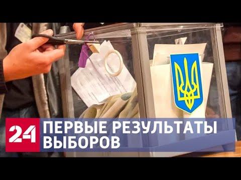 Выборы на Украине-2019: опубликованы первые результаты экзитполов - Россия 24