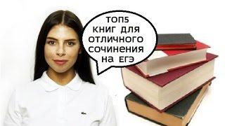 ТОП5 книг для отличного сочинения на ЕГЭ