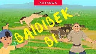Мультфільм Байдибек Бі/ Російська мультфільми/ Мультики 2018