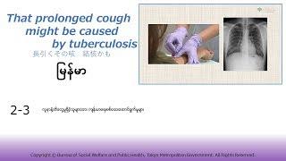 2-3 [Myanmar]接触者健診で行われる検査