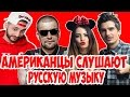Американцы Слушают Русскую Музыку 13 БАСТА L ONE Рем Дигга Время и Стекло LITTLE BIG ST mp3
