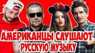 Американцы Слушают Русскую Музыку #13 БАСТА, L