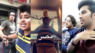 سنابات احمد البارقي وثامر الغليس وحسام شماع في مصر وفيصل اليامي طفشان