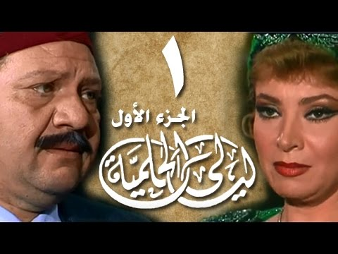 ليالي الحلمية جـ1׃ الحلقة 01 من 18
