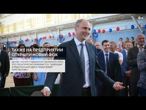 """""""Гайский ГОК"""" к своему юбилею запустил два крупнейших проекта (0+)"""