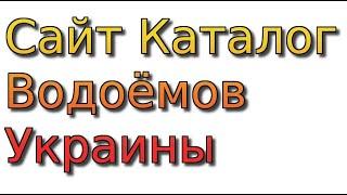 Куда поехать на рыбалку? База Платных и Бесплатных водоемов ставков Украины