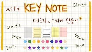 [아이패드 다꾸] 키노트로 메모지랑 스티커 만들기(공유…
