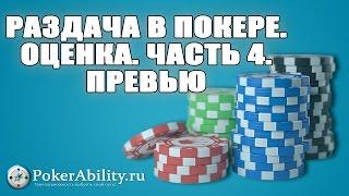 Покер обучение | Раздача в покере. Оценка. Часть 4. Превью