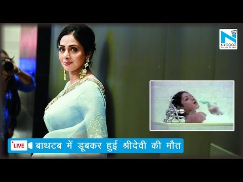LIVE Updates On Sridevi Death: Here's What We Know So Far | Sridevi's Death Mystery | NYOOOZ UP