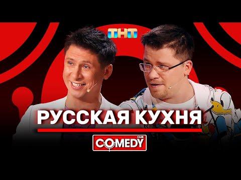 Камеди Клаб «Русская кухня» Гарик Харламов Тимур Батрутдинов